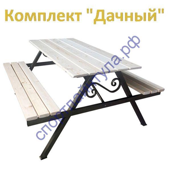 Комплект «Дачный» 2х1,55х0,8 м