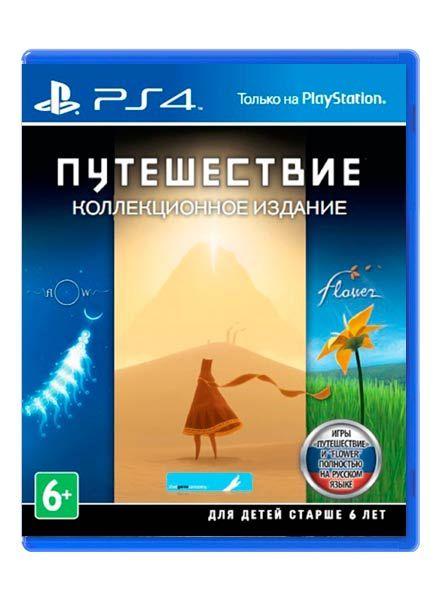 Игра Путешествие Коллекционное издание (PS4)