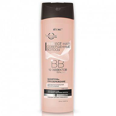 Совершенные волосы ВВ Шампунь-преображение для восхитительной красоты волос 12 эффектов 470 мл
