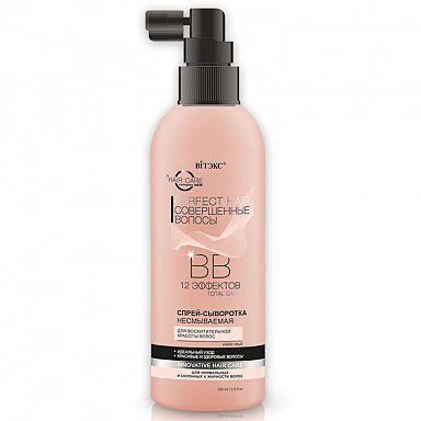 Совершенные волосы ВВ Спрей-сыворотка для восхитительной красоты волос 12 эффектов 150 мл