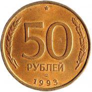 50 рублей 1993 года ЛМД НЕМАГНИТНАЯ