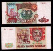 5000 рублей 1993 года, (модификация 1994 года). ОТЛИЧНАЯ. Серия ЛА