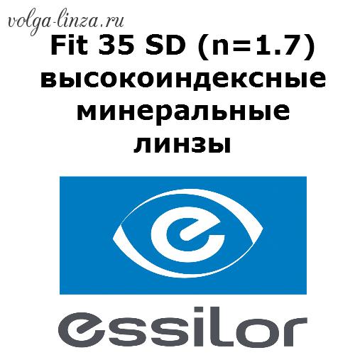 Fit 35 SD (n=1.7) высокоиндексные минеральные линзы