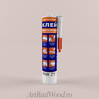 E01.M.290 КЛЕЙ ЕВРОПЛАСТ МОНТАЖНЫЙ 290 мл