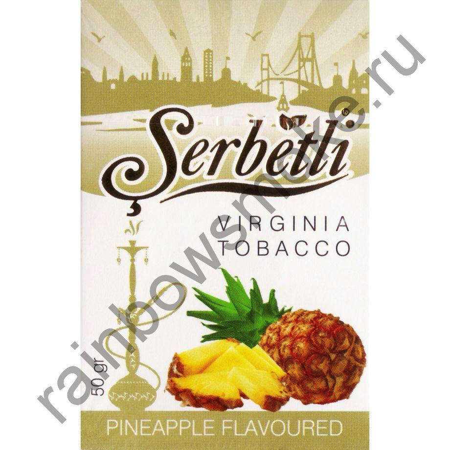 Serbetli 50 гр - Pineapple (Ананас)