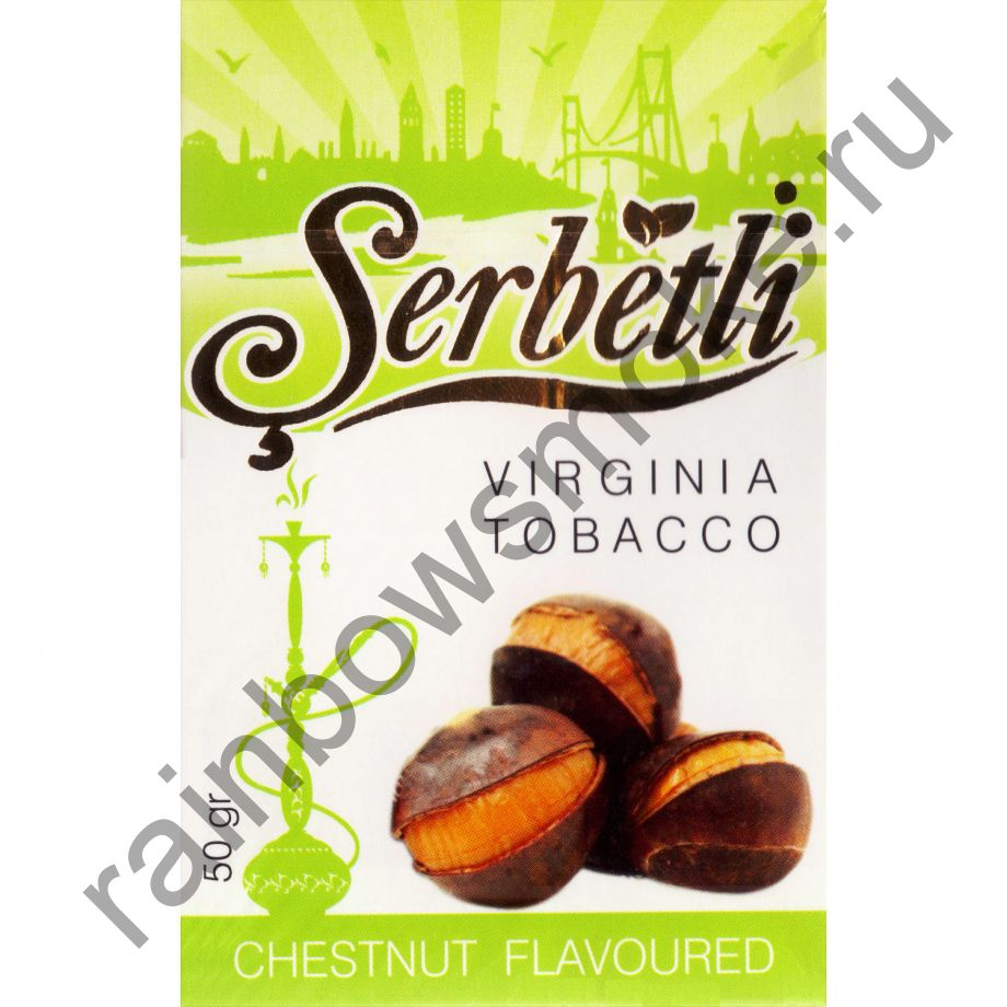 Serbetli 50 гр - Chestnut (Каштан)