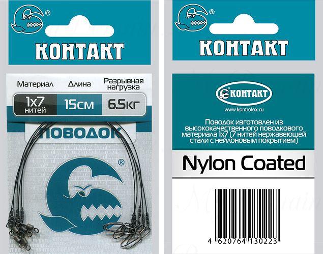 Поводки стальные КОНТАКТ 13кг, 30см 1х7 (5шт)