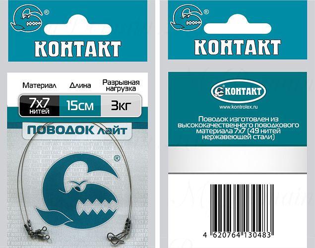 Поводки стальные КОНТАКТ Лайт 3кг, 15см 7х7 нахлыст (2шт)