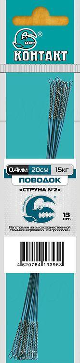 Поводки стальные КОНТАКТ Струна d=0,4, 15 кг 25см (13шт)