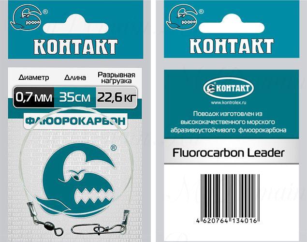 Поводок флюорокарбоновый КОНТАКТ 22,6кг, 35см d=0,70