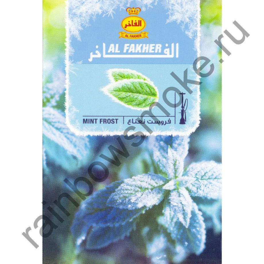 Al Fakher 50 гр - Mint Frost (Морозная мята)