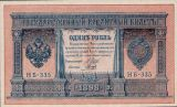 Госвыпуски до 1917
