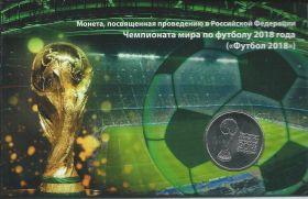 Чемпионат мира по футболу 2018 года 25 рублей Россия 2017 Буклет