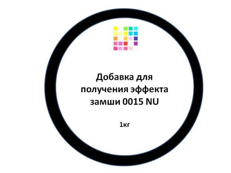 Добавка для получения эффекта замши 0015NU