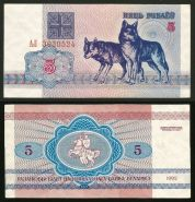 Беларусь (Белоруссия) 5 рублей 1992 UNC ПРЕСС