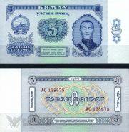 Монголия 5 тугриков 1966 UNC ПРЕСС