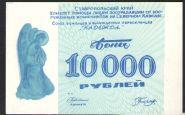 "10000 РУБ СОЮЗ БЕЖЕНЦЕВ И ПЕРЕСЕЛЕНЦЕВ ""НАДЕЖДА"" UNC"