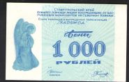 "1000 РУБ СОЮЗ БЕЖЕНЦЕВ И ПЕРЕСЕЛЕНЦЕВ ""НАДЕЖДА"" UNC"