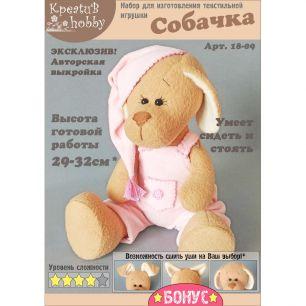Набор для изготовления игрушки «Собачка» 18-09