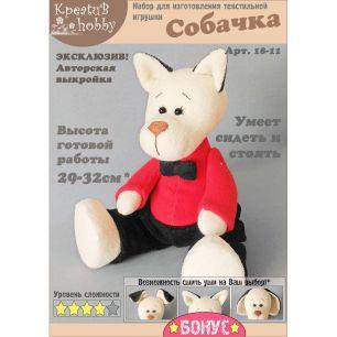 Набор для изготовления игрушки «Собачка» 18-11