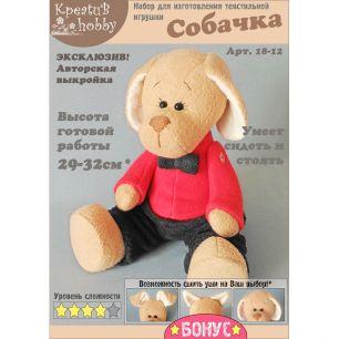 Набор для изготовления игрушки «Собачка» 18-12
