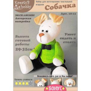 Набор для изготовления игрушки «Собачка» 18-13