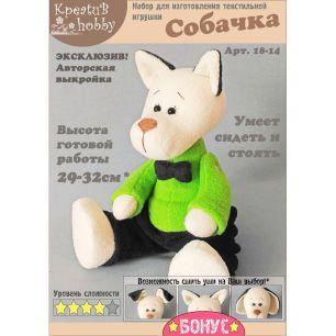 Набор для изготовления игрушки «Собачка» 18-14
