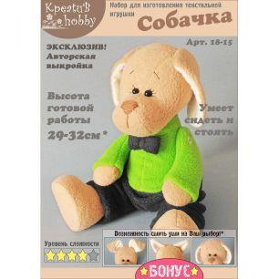 Набор для изготовления игрушки «Собачка» 18-15