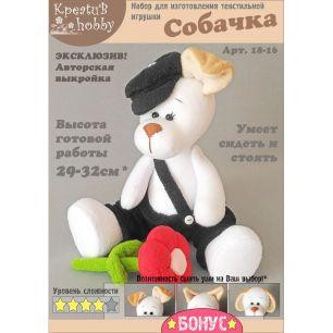 Набор для изготовления игрушки «Собачка» 18-16