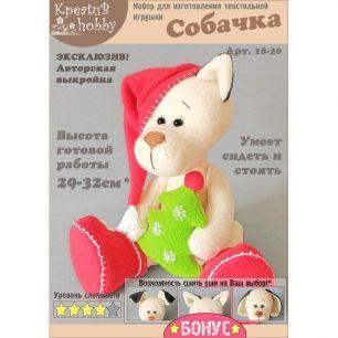 Набор для изготовления игрушки «Собачка» 18-20