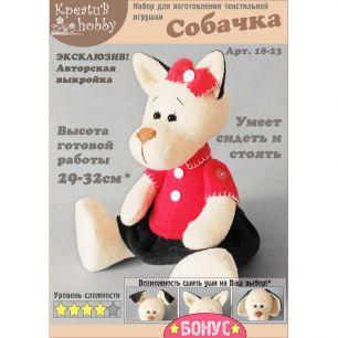 Набор для изготовления игрушки «Собачка» 18-23
