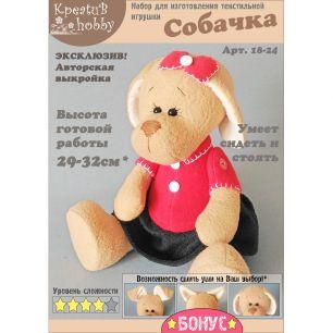 Набор для изготовления игрушки «Собачка» 18-24