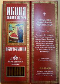 №10.Свечи восковые конусные с прополисом для домашней (келейной) молитвы , длина 21,5см., Ø 6мм. (20 шт. в коробочке)