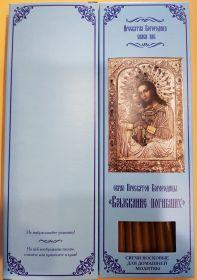 №45.Свечи восковые конусные с прополисом для домашней (келейной) молитвы , длина 21,5см., Ø 6мм. (20 шт. в коробочке)