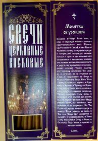 №12.Свечи восковые конусные с прополисом для домашней (келейной) молитвы , длина 21,5см., Ø 6мм. (20 шт. в коробочке)