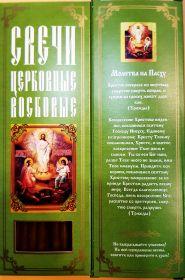№9.Свечи восковые конусные с прополисом для домашней (келейной) молитвы , длина 21,5см., Ø 6мм. (20 шт. в коробочке)