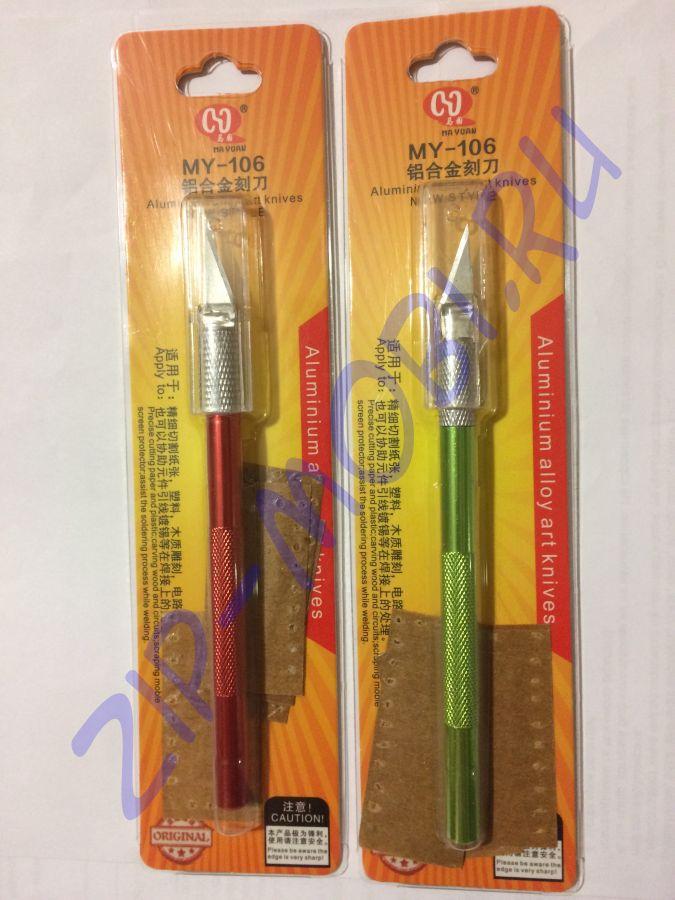 Скальпель MY-106 +3 лезвия (ручка 115 мм )