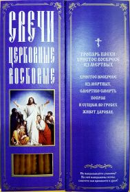 №8.Свечи восковые конусные с прополисом для домашней (келейной) молитвы , длина 21,5см., Ø 6мм. (20 шт. в коробочке)