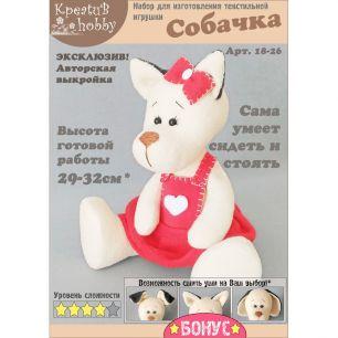 Набор для изготовления игрушки «Собачка» 18-26