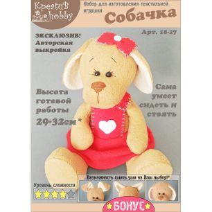 Набор для изготовления игрушки «Собачка» 18-27