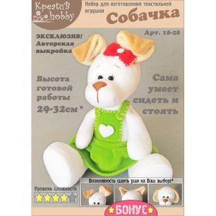 Набор для изготовления игрушки «Собачка» 18-28