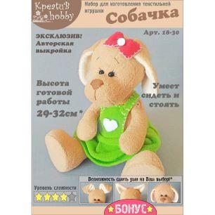 Набор для изготовления игрушки «Собачка» 18-30