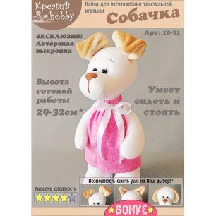 Набор для изготовления игрушки «Собачка» 18-31