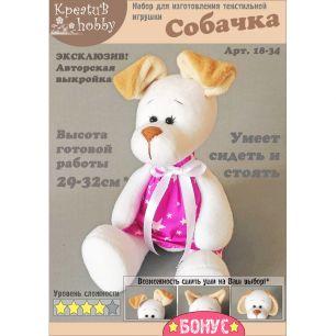 Набор для изготовления игрушки «Собачка» 18-34