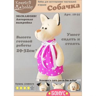 Набор для изготовления игрушки «Собачка» 18-35