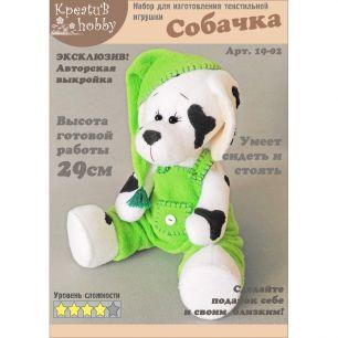 Набор для изготовления игрушки «Собачка» 19-02