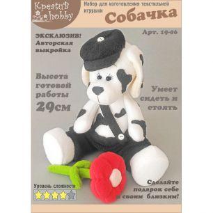 Набор для изготовления игрушки «Собачка» 19-06