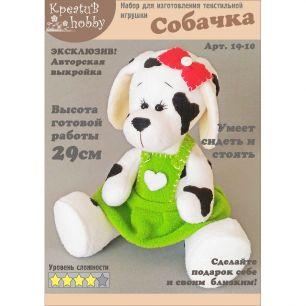 Набор для изготовления игрушки «Собачка» 19-10