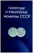 ЮБИЛЕЙНЫЕ МОНЕТЫ СССР. ПОЛНЫЙ КОМПЛЕКТ 68 ШТ В АЛЬБОМЕ (95% МЕШКОВЫЕ)