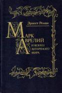 Марк Аврелий и конец античного мира. Репринтное воспроизведение издания Н.Глаголева.